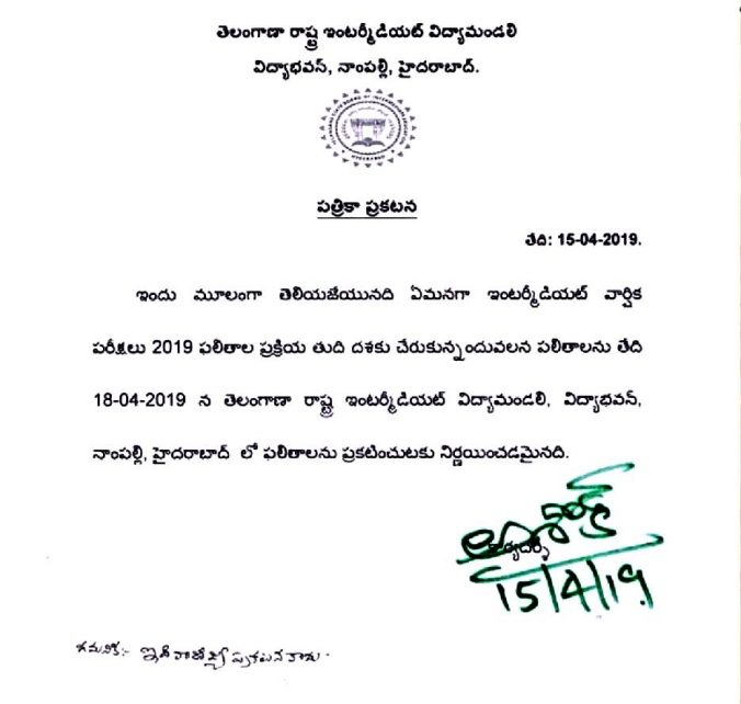 TS Inter 1st & 2nd Year Results 2019 General & Vocational – bie