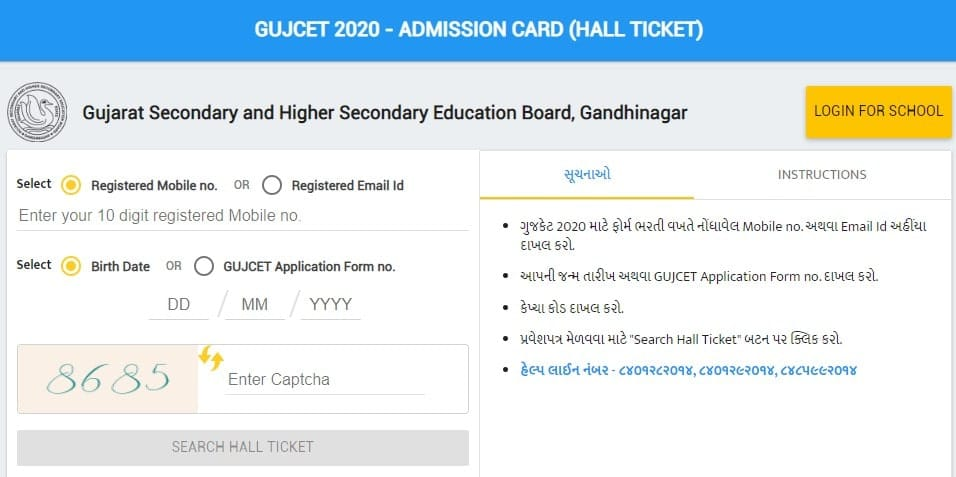GSEB GUJCET Hall Ticket 2020